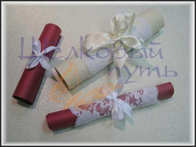 Пригласительные на свадьбу своими руками свитки пошаговая инструкция 84